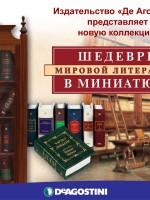 Список выпусков журнала  Шедевры мировой литературы в миниатюре