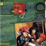 Инструменты для изучения монет и банкнот