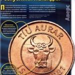 Монета 10 аурар Республики Исландия