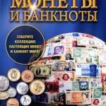 Список выпусков Монеты и банкноты