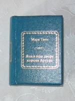 Марк Твен «Янки при дворе короля Артура»
