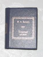 Иван Алексеевич Бунин «Темные аллеи»