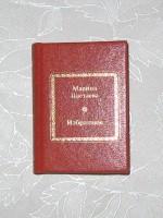 Марина Ивановна Цветаева Избранное