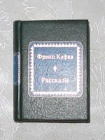 Франц Кафка Рассказы