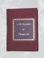 А. И. Куприн Повести