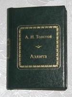 Алексей Толстой «Аэлита»