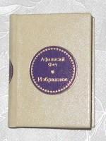 Афанасий Фет Избранное