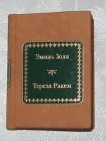 Эмиль Золя «Тереза Ракен»