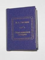 Иван Гончаров «Обыкновенная история»