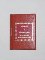 Мольер Мизантроп Мещанин во дворянстве