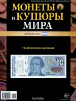 Монеты и купюры мира №8