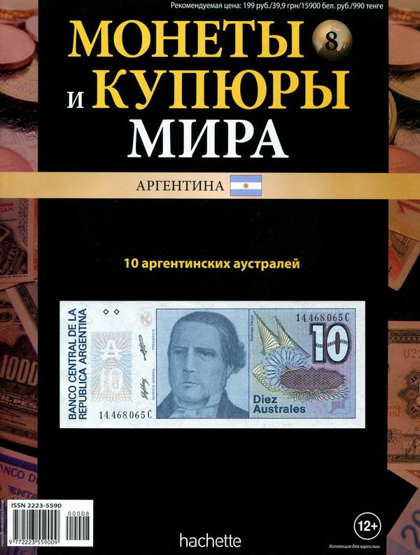 Монеты и банкноты мира 5 рублей 1887