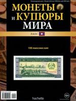 Монеты и купюры мира №9