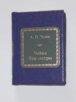 А. П. Чехов «Чайка Три сестры»