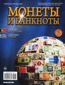_Монеты и банкноты №62