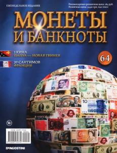 Монеты и банкноты №64