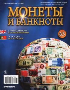 Монеты и банкноты №65
