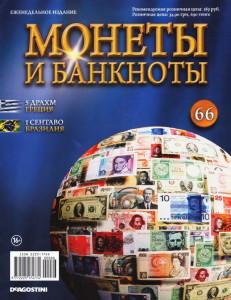 Монеты и банкноты №66