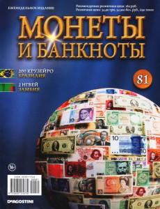 Монеты и банкноты №81
