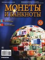 Монеты и Банкноты №83