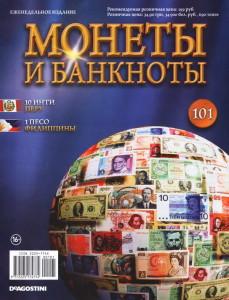 Монеты и банкноты №101