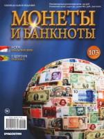 Монеты и Банкноты №103