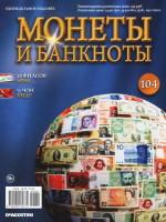 Монеты и Банкноты №104