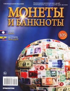 Монеты и банкноты №105