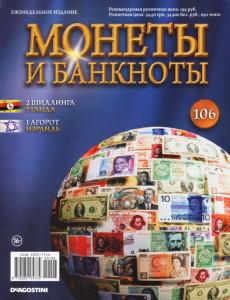 Монеты и банкноты №106