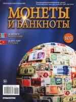 Монеты и Банкноты №107
