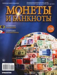 Монеты и банкноты №108