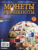 Монеты и Банкноты №109