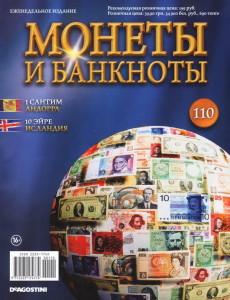 Монеты и банкноты №110