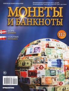 Монеты и банкноты №112