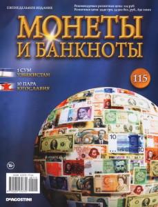 Монеты и банкноты №115