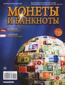 Монеты и банкноты №116