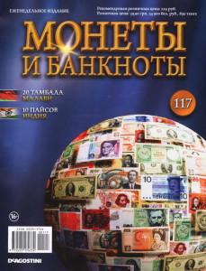 Монеты и банкноты №117