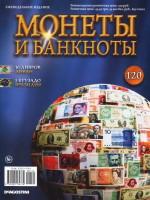 Монеты и Банкноты №120