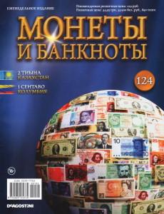 Монеты и банкноты №124