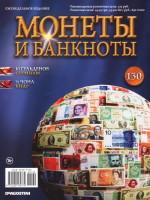 Монеты и Банкноты №130