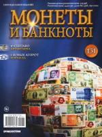 Монеты и Банкноты №131