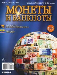 Монеты и банкноты №134