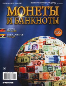 Монеты и банкноты №135