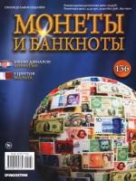 Монеты и Банкноты №136