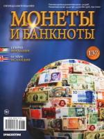 Монеты и Банкноты №137