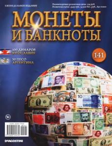 Монеты и банкноты №141