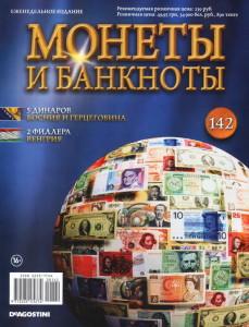 Монеты и банкноты №142