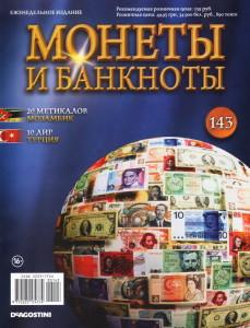 Монеты и банкноты №143