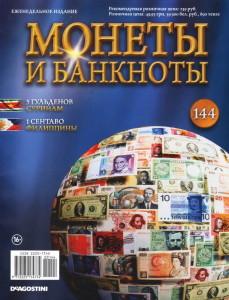 Монеты и банкноты №144