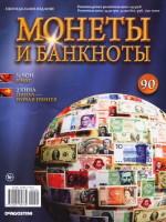 Монеты и Банкноты №90